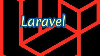 Laravelで学習・開発するときの情報まとめ