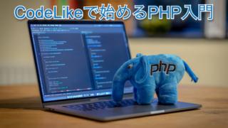 【PHP入門】CodeLikeで始めるPHP入門
