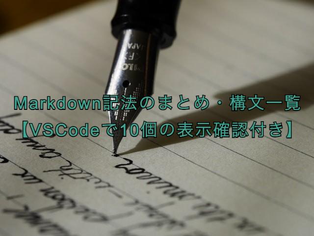 Markdown記法のまとめ・構文一覧
