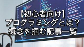 【初心者向け】プログラミングのイメージを掴むための記事11選