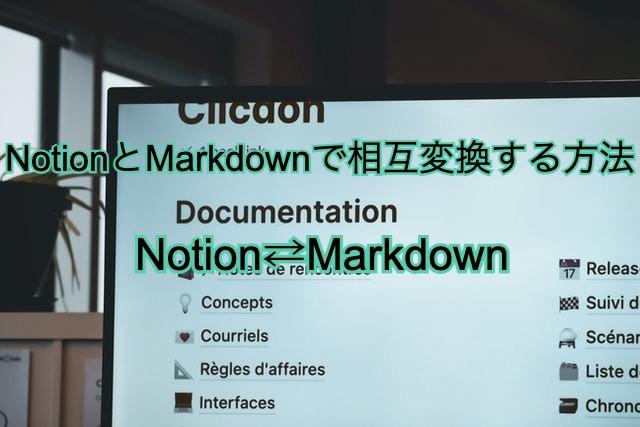 NotionとMarkdownで相互変換する方法