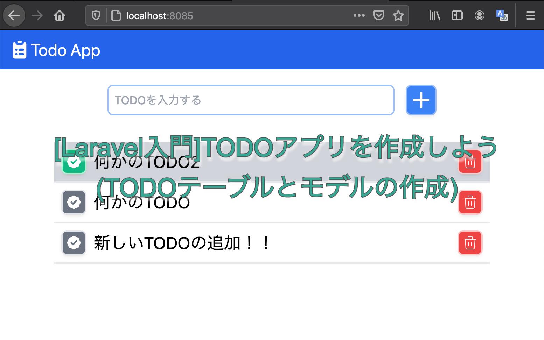 [Laravel入門]TODOアプリを作成しよう(TODOテーブルとモデルの作成)