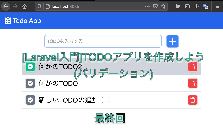 [Laravel入門]TODOアプリを作成しよう(バリデーション)