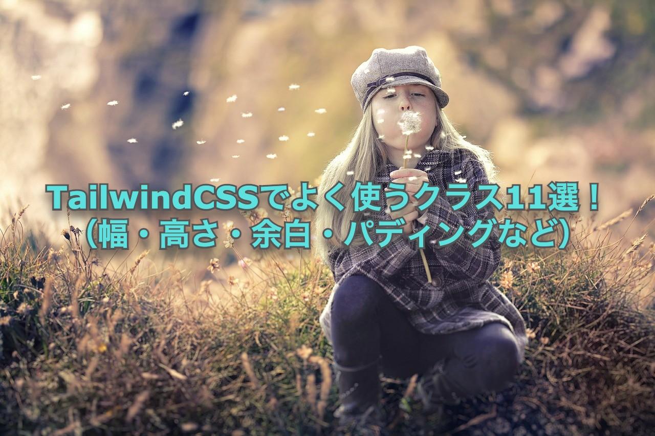 TailwindCSSでよく使うクラス11選!(幅・高さ・余白・パディングなど)