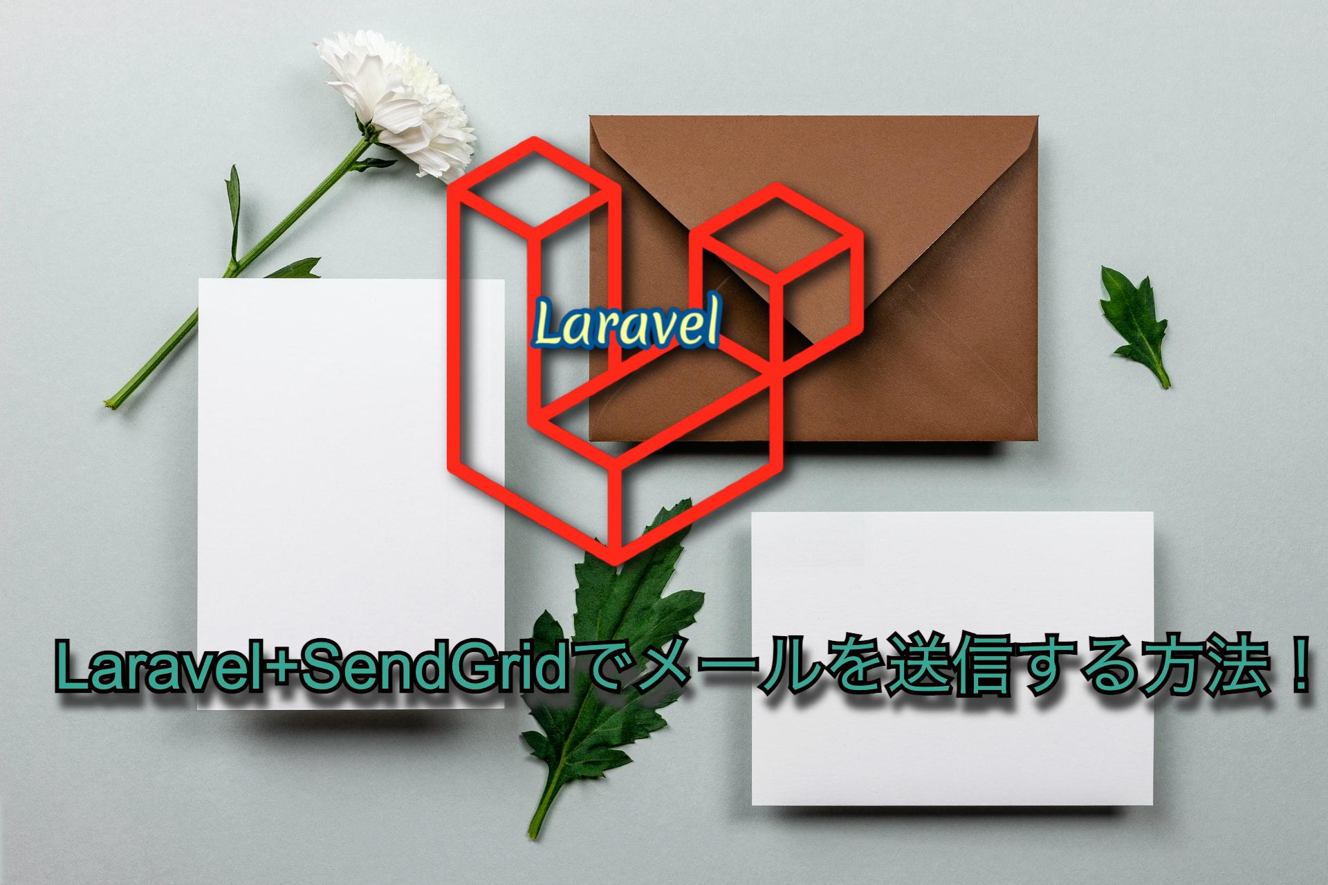 LaravelからSendGridを使ってメールを送信する方法!