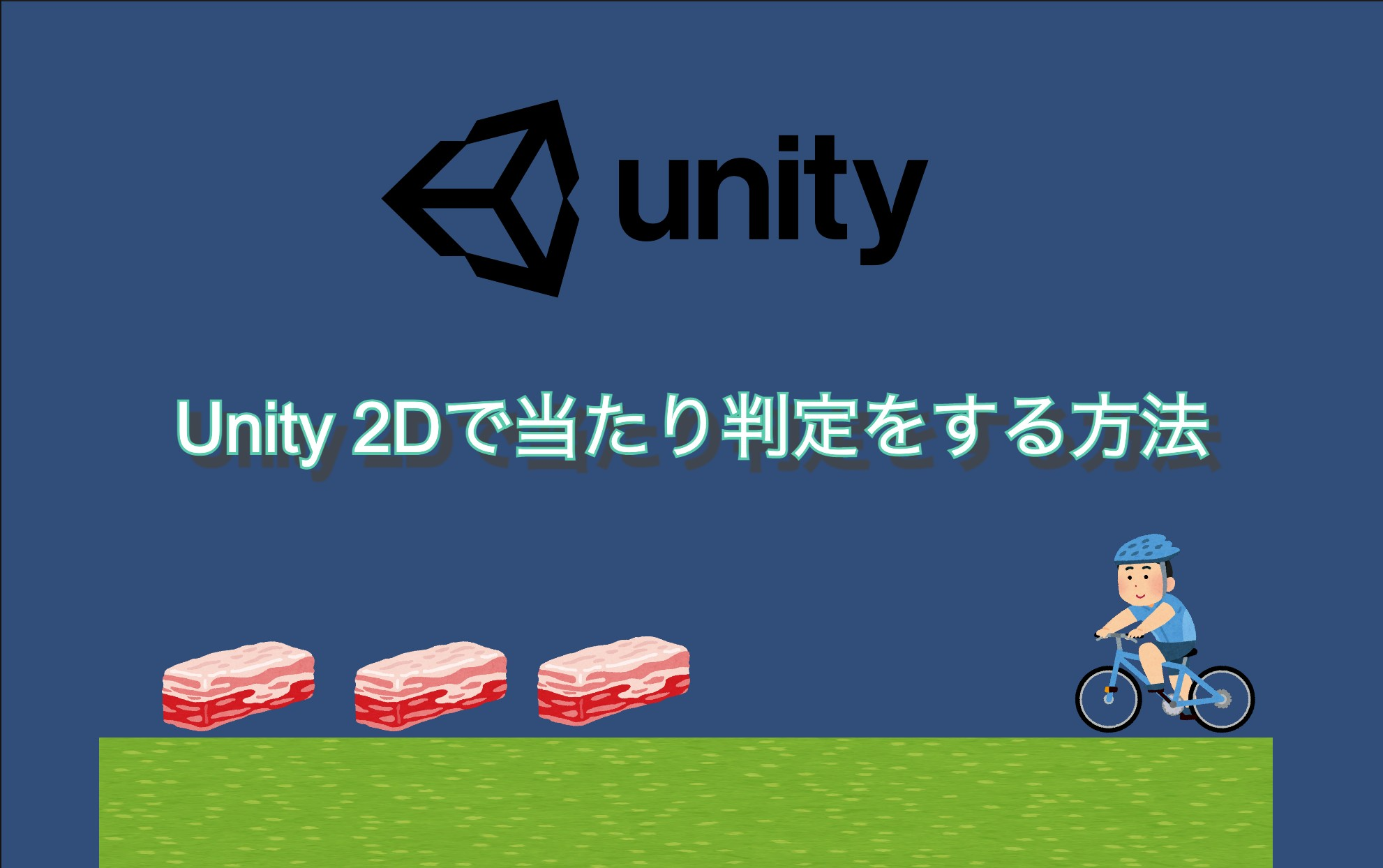 Unity 2Dで当たり判定をする方法!